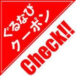 《ランチ特典A》  飲み放題ドリンク(デザート付)300円⇒150円!