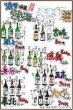浜や厳選きき酒セット!各800円(税別) ※至高セット・大吟セット各900円(税別)