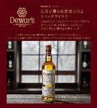 Dewar's(デュワーズ)スコッチウィスキー