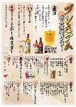厳選された日本酒が勢揃いプレミアム飲み放題!