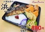 浜弁当 塩鯖焼き【即席味噌汁付き】