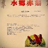 水郷赤鶏【千葉県】