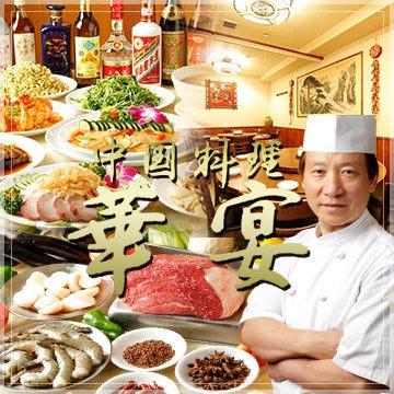 中華居酒屋 華宴(KAEN) 銀座店