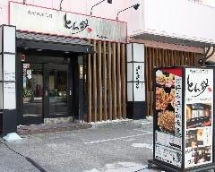 とん鉄 江坂店