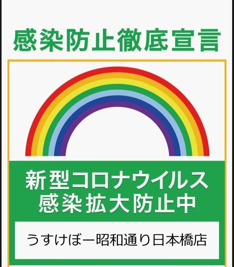 うすけぼー 昭和通り日本橋店