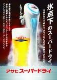氷点下マイナス2℃ エクストラコールドで乾杯を!!!