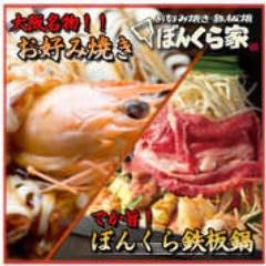 お好み焼き・鉄板焼 ぼんくら家 田原本町店