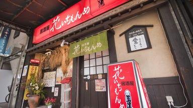 花いちもんめ 松山店 こだわりの画像