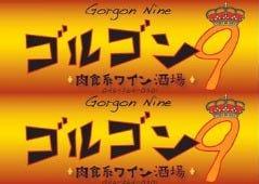 Gorgon Nine Yamatoten