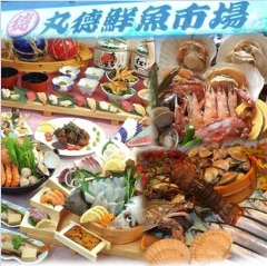丸徳鮮魚市場