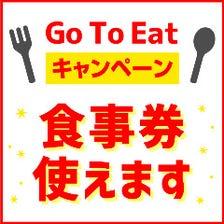 GoToEat食事券ご利用できます