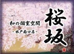 小倉 個室居酒屋 桜坂 小倉駅前店