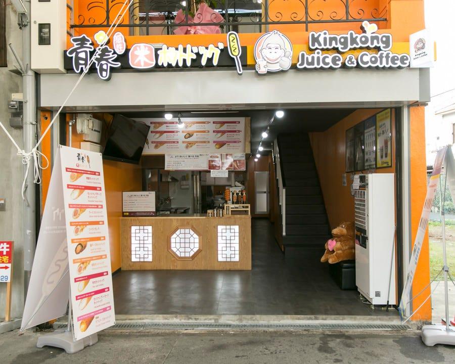 青春ホットドック Kingkong Juice&Coffee