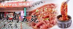 焼肉五苑 糸満店