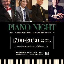 【PIANO NIGHT】毎週月曜・火曜開催