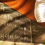 店内の黒板メニュー 旬のお勧めをご紹介しております。