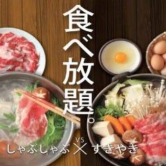 しゃぶしゃぶ すきやき 食べ放題 但馬屋 浅草ROX・3G店