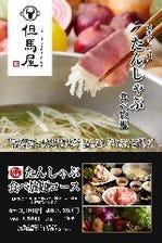 たんしゃぶ食べ放題コース  女性3,180円/男性3,480円