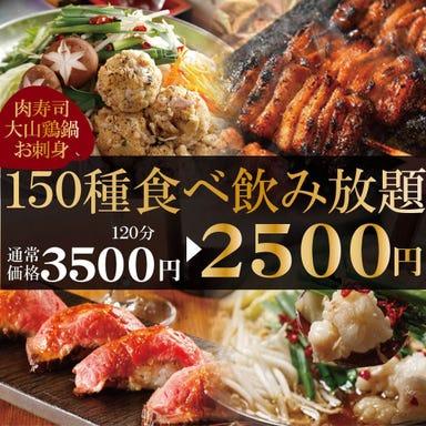 夜景個室 150種食べ飲み放題 居酒屋 茜音 海浜幕張店 こだわりの画像