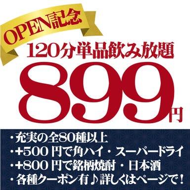 夜景個室 150種食べ飲み放題 居酒屋 茜音 海浜幕張店 店内の画像
