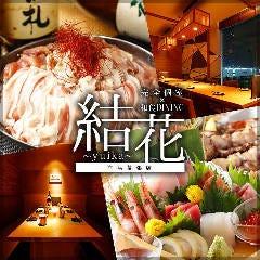 1円飲み放題 しゃぶしゃぶ食べ放題×個室 茜音 海浜幕張店