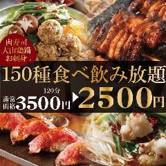 夜景個室 150種食べ飲み放題 居酒屋 茜音 海浜幕張店