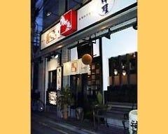 京都鳥せゑ 高槻店