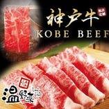 店舗限定の神戸牛付きプラン。