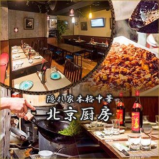 北京厨房料理