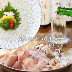 鮨と粋ふぐ料理 てっぽう裏なんば本店