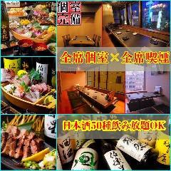 仙台個室居酒屋×全席喫煙可 杜のおかえり