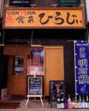 魚の棚商店街にOPEN! 鯛、穴子、蛸料理などを♪