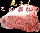 黒毛和牛を主とする肉料理の品々