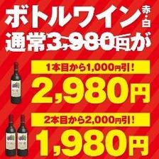 毎週月・火はワインの日!ボトルワインが通常3980円のところ、1本目1000円引き 2本目以降は2000円引き !