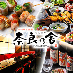 串料理と釜飯 奈良乃舎(ならのや)