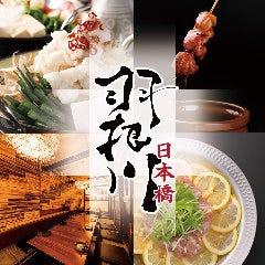 厳選鍋 個室居酒屋 羽根川 八重洲日本橋店