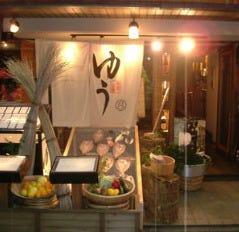 海遊山楽ゆう 飯田橋店