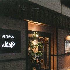 酒味彩菜 道草