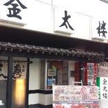 新松戸駅から徒歩3分