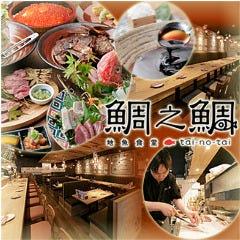 熟成魚と明石昼網 鯛之鯛 梅田店