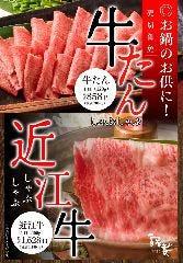 しゃぶしゃぶ用追加お肉 『近江牛』