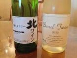自慢の北海道ワイン