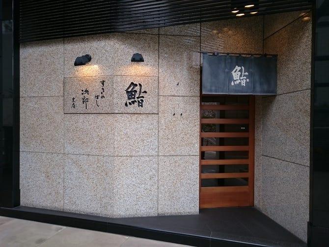 すきや ば し 次郎 六本木 ヒルズ 店