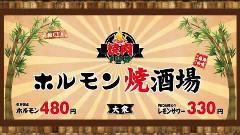 焼肉125 浅草店