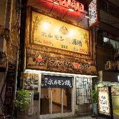 大衆ホルモン焼酒場 焼肉125 浅草