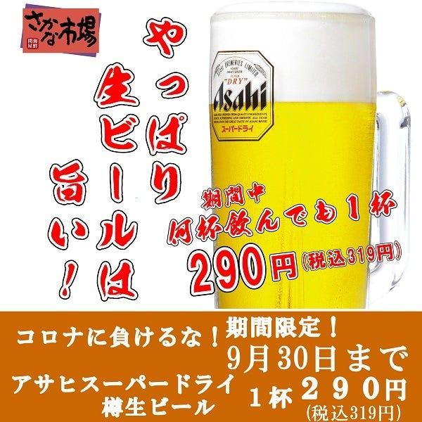 生ビールが1杯290円(税込319円)!