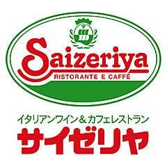 サイゼリヤ 袖ヶ浦蔵波台店