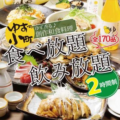 全席完全個室 食べ飲み放題 ゆずの小町 紙屋町店 コースの画像
