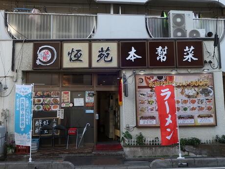 恒苑 本幇菜