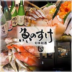 魚のすけ 旬味和酒 西馬込